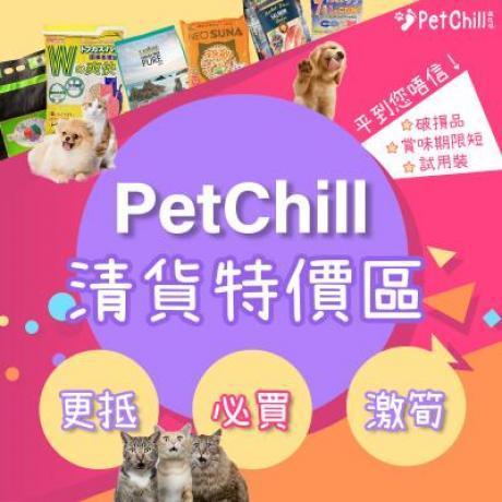PetChill瘋狂喵-我愛好貓砂-最愛瘋狂寵物用品速遞-貓砂-貓糧-清貨特價區