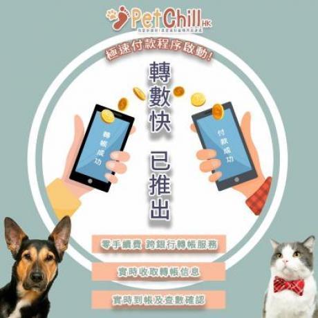 PetChill瘋狂喵-我愛好貓砂-最愛瘋狂寵物用品速遞-FPS轉數快-已推出-極速付款程序啟動