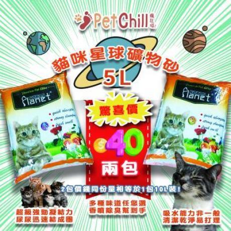 PetChill瘋狂喵-我愛好貓砂-最愛瘋狂寵物用品速遞-貓砂-貓糧-貓砂-礦物砂-貓咪星球-驚喜價-$40兩包-兩包價錢同份量相等於1包10L裝