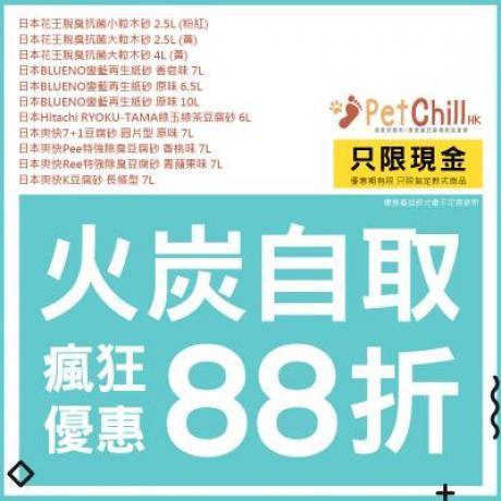 PetChill瘋狂喵-我愛好貓砂-最愛瘋狂寵物用品速遞-貓砂-貓糧-火炭自取瘋狂優惠88折