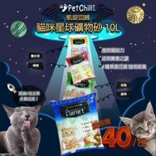 PetChill瘋狂喵-我愛好貓砂-最愛瘋狂寵物用品速遞-貓砂-貓糧-礦物砂-貓咪星球-凱旋回歸 伸脷貓 Wendy
