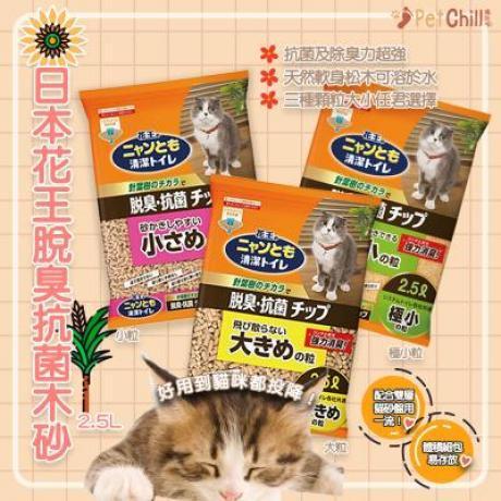 PetChill瘋狂喵-我愛好貓砂-最愛瘋狂寵物用品速遞-貓砂-貓糧-木砂-花王-日本花王脫臭抗菌木砂 2.5L Wendy