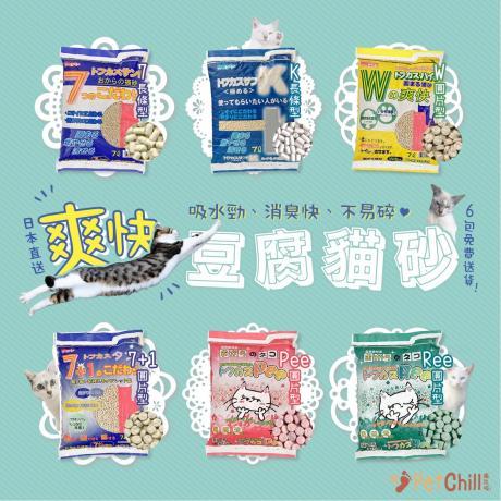 PetChill瘋狂喵-我愛好貓砂-最愛瘋狂寵物用品速遞-貓砂-貓糧-N1-爽快飛緊的貓