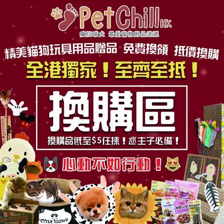 PetChill瘋狂喵-我愛好貓砂-最愛瘋狂寵物用品速遞-貓砂-貓糧-貓小食-貓玩具-狗尿墊-狗糧-狗小食-狗玩具 Wendy