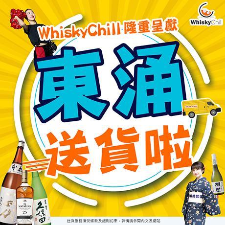 WhiskyChill威士忌清酒專門店-紅酒-白酒-香檳-威士忌-干邑-清酒-梅酒-日威-送貨-東涌送貨啦