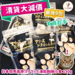 PetChill瘋狂喵-我愛好貓砂-最愛瘋狂寵物用品速遞-貓砂-貓糧-清貨大減價-日本但馬高原 -凍乾雞胸柳小食