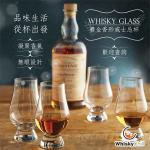 WhiskyChill威士忌清酒專門店-紅酒-白酒-香檳-威士忌-干邑-清酒-梅酒-日威-送貨-鬱金香形威士忌杯-聞香杯 Wanda (生活)
