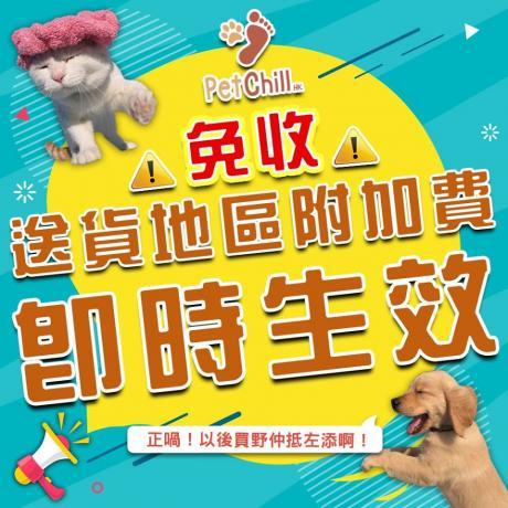 PetChill瘋狂喵-我愛好貓砂-最愛瘋狂寵物用品速遞-貓砂-貓糧-免收特別附加費 Wendy