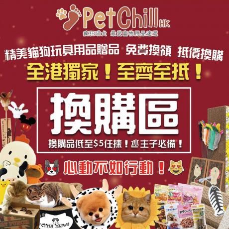 PetChill瘋狂犬-瘋狂寵物用品速遞-狗糧-狗尿墊-狗尿片-狗零食-火熱登場 秒速搶購 PetChill HK 獨家換購區