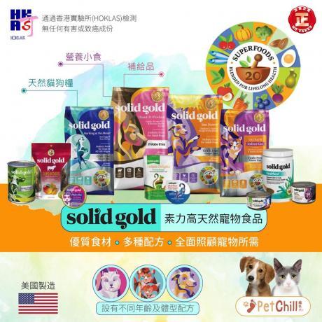 PetChill瘋狂犬-瘋狂寵物用品速遞-狗糧-狗尿墊-狗尿片-狗零食-solidgold素力高 天然寵物食品 優質食材 全面照顧狗狗健康