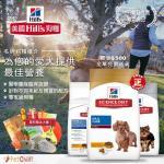 PetChill瘋狂犬-瘋狂寵物用品速遞-狗糧-狗尿墊-狗尿片-狗零食-Hill's 希爾思 世界名牌狗糧 愛您所愛 與愛犬一起走下去