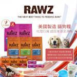 PetChill瘋狂犬-最愛瘋狂寵物用品速遞-貓糧-狗糧-RAWZ 美國製造貓狗糧 Mickey