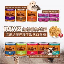 PetChill瘋狂犬-最愛瘋狂寵物用品速遞-貓糧-狗糧-RAWZ 無糖貓狗罐頭 Mickey