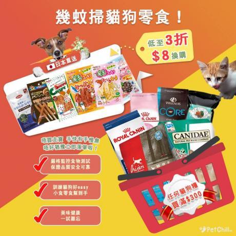 PetChill瘋狂犬-瘋狂寵物用品速遞-狗糧-狗尿墊-狗尿片-狗零食-凡買貓狗糧即可以低至3折價錢換購貓狗零食 Wendy