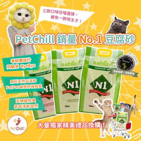 PetChill瘋狂喵-我愛好貓砂-最愛瘋狂寵物用品速遞-貓砂-貓糧-豆腐貓砂-N1-PetChill 銷量No.1豆腐貓砂 Wanda