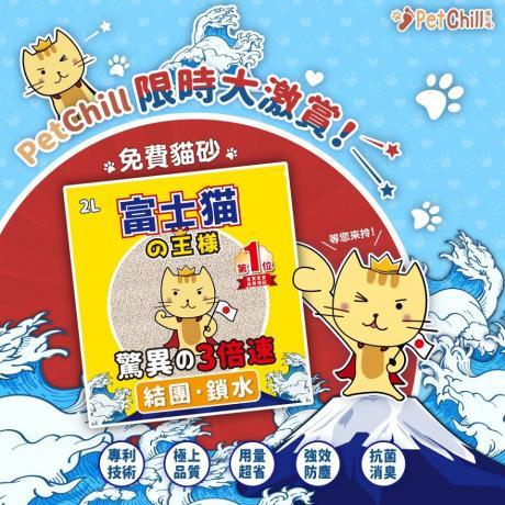 PetChill瘋狂喵-我愛好貓砂-最愛瘋狂寵物用品速遞-貓砂-貓糧-豆腐貓砂-PetChill限時大激賞-免費貓砂-等您來拎