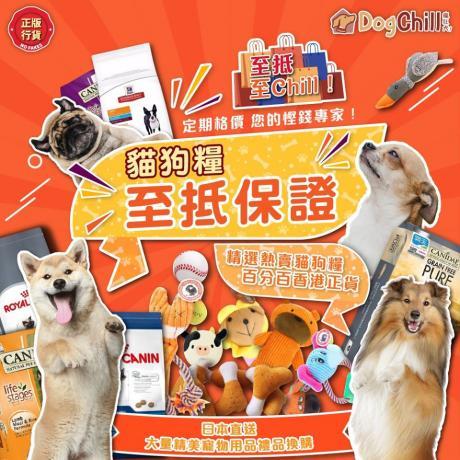 DogChill瘋狂犬-狗糧我至抵-最愛瘋狂寵物用品速遞-狗糧-狗尿墊-狗尿片-狗零食-貓狗糧至抵保證-定期格價慳錢專家 Dennis