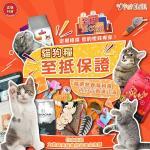 PetChill瘋狂喵-我愛好貓砂-最愛瘋狂寵物用品速遞-貓砂-貓糧-貓狗糧至抵保證-定期格價慳錢專家 Dennis
