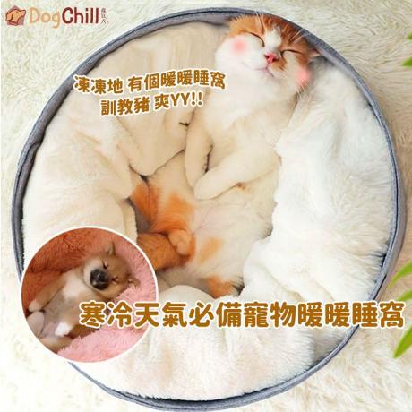 DogChill瘋狂犬-至抵優質狗糧零食-瘋狂寵物用品速遞-狗糧-狗尿墊-狗尿片-狗零食-寒冷天氣必備-暖暖寵物墊- 睡窩