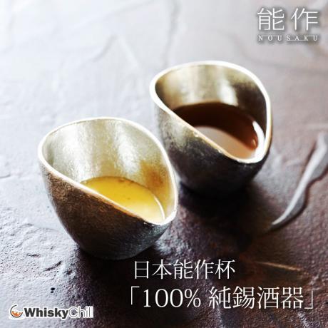 WhiskyChill威士忌清酒專門店-紅酒-白酒-香檳-威士忌-干邑-清酒-梅酒-日威-送貨-日本能作杯-100%純錫酒器
