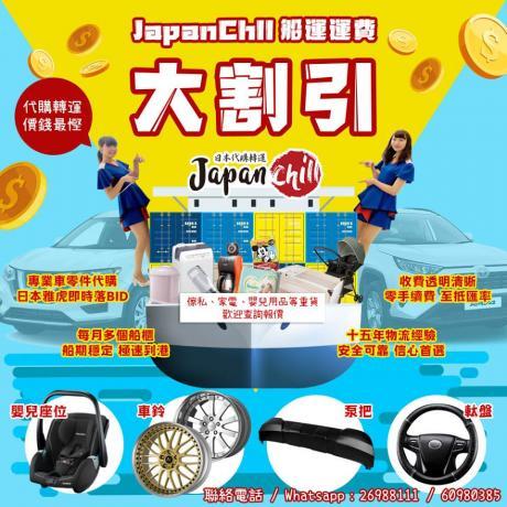 JapanChill-日本代購轉運-空運船運-全球配送-美國代購-JapanChill 船運運費大割引 Mickey
