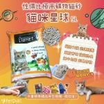 PetChill瘋狂喵-我愛好貓砂-最愛瘋狂寵物用品速遞-貓砂-貓糧-礦物貓砂-貓咪星球-性價比極高礦物貓砂 Wendy