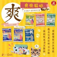 PetChill瘋狂喵-我愛好貓砂-最愛瘋狂寵物用品速遞-狗尿墊-狗尿片-狗糧-日本進口高質貓砂之選-爽快貓砂