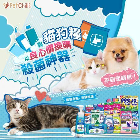 PetChill瘋狂喵-我愛好貓砂-最愛瘋狂寵物用品速遞-貓砂-貓糧-貓零食-貓狗糧至抵保證-買貓狗糧以良心價換購殺菌神器 Dennis
