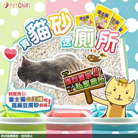 PetChill瘋狂喵-我愛好貓砂-最愛瘋狂寵物用品速遞-貓砂-貓糧-貓零食-貓狗糧至抵保證-買富士貓送廁所 Dennis