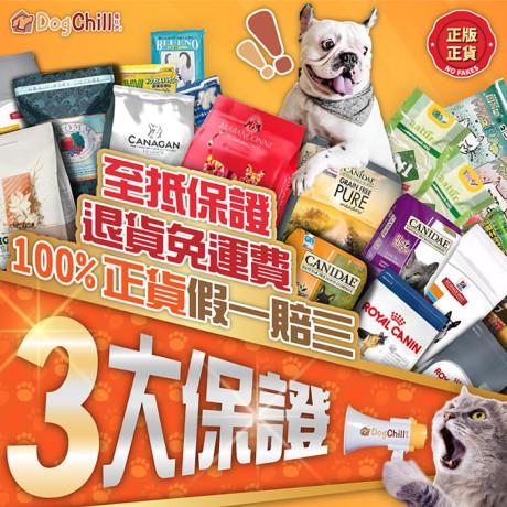DogChill瘋狂犬-狗糧我至抵-最愛瘋狂寵物用品速遞-狗糧-狗尿墊-狗尿片-狗零食-三大保證