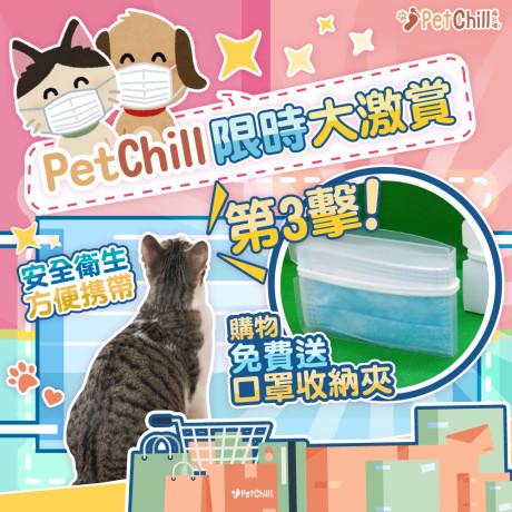 PetChill瘋狂喵-我愛好貓砂-最愛瘋狂寵物用品速遞-貓砂-貓糧-貓零食-貓狗糧至抵保證-限時大激賞第三擊 -送口罩夾-Dennis