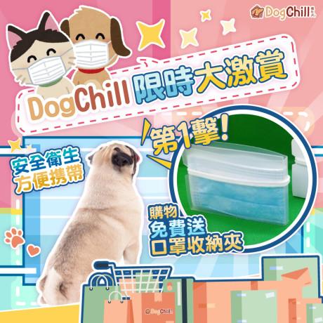 DogChill瘋狂犬-狗糧我至抵-最愛瘋狂寵物用品速遞-狗糧-狗尿墊-狗尿片-狗零食-貓狗糧至抵保證-限時大激賞第一擊 -送口罩夾-Dennis (1)