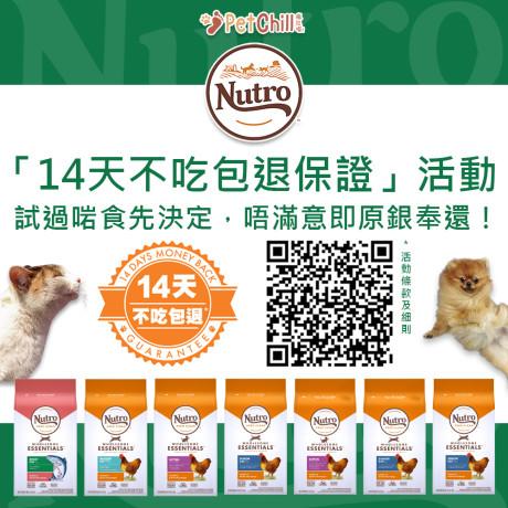 PetChill瘋狂喵-我愛好貓砂-最愛瘋狂寵物用品速遞-貓砂-貓糧-貓零食-Nutro-14天不吃包退保證