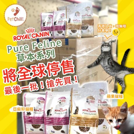 PetChill瘋狂喵-我愛好貓砂-最愛瘋狂寵物用品速遞-貓砂-貓糧-貓零食-RoyalCanin-全球停售-最後一批 Wendy