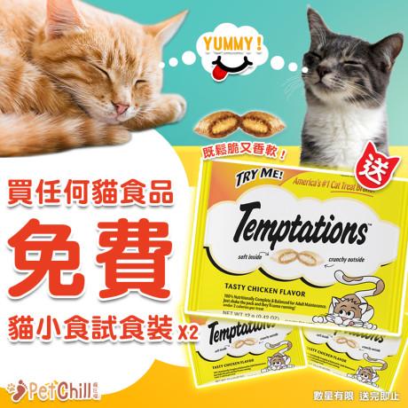 PetChill瘋狂喵-我愛好貓砂-最愛瘋狂寵物用品速遞-貓砂-貓糧-貓零食-買任何貓食品-免費送貓小食-Temptations Wendy