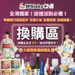 WhiskyChill威士忌清酒專門店-紅酒-白酒-香檳-威士忌-干邑-清酒-梅酒-日威-送貨-換購區-火速買美酒換禮品 Wendy