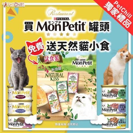PetChill瘋狂喵-我愛好貓砂-最愛瘋狂寵物用品速遞-貓砂-貓糧-貓零食-MonPetit-買罐頭送小食-免費禮品-試食裝 Wendy