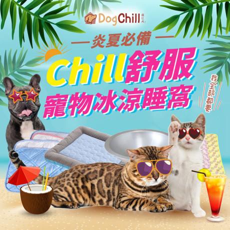 DogChill瘋狂犬-狗糧我至抵-最愛瘋狂寵物用品速遞-狗糧-狗尿墊-狗尿片-狗零食-貓狗糧至抵保證-寵物冰涼墊-1