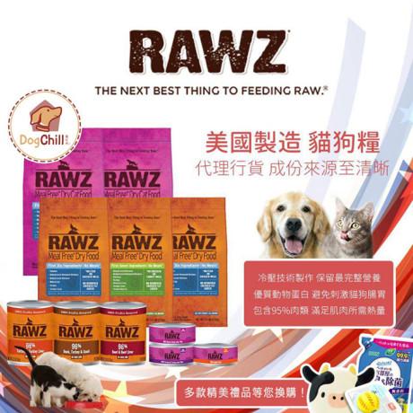 DogChill瘋狂犬-狗糧我至抵-最愛瘋狂寵物用品速遞-狗糧-狗尿墊-狗尿片-狗零食-貓狗糧至抵保證-RAWZ-天然狗糧