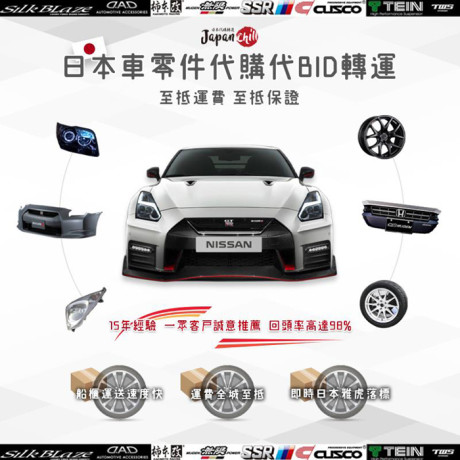JapanChill-日本代購轉運-空運船運-全球配送-美國代購-日本車零件代購代BID轉運 情迷日本車 進口車 中古車 Wendy