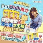 PetChill瘋狂喵-我愛好貓砂-最愛瘋狂寵物用品速遞-貓砂-貓糧-貓零食-貓狗糧至抵保證-PetChill推介富士貓 Dennis