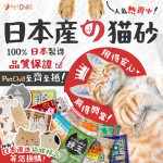 PetChill瘋狂喵-我愛好貓砂-最愛瘋狂寵物用品速遞-貓砂-貓糧-貓零食-貓狗糧至抵保證-日本產貓砂