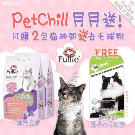PetChill瘋狂喵-我愛好貓砂-最愛瘋狂寵物用品速遞-貓砂-貓糧-貓零食-貓狗糧至抵保證-Furrie芺莉爾-免費禮品-DRpet護心去毛粉