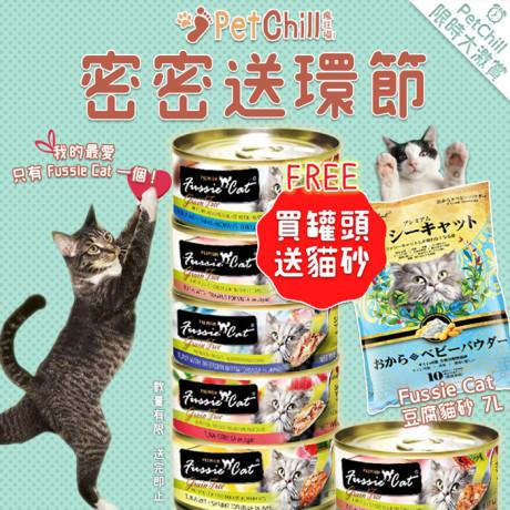 PetChill瘋狂喵-我愛好貓砂-最愛瘋狂寵物用品速遞-貓砂-貓糧-貓零食-貓狗糧至抵保證-FussieCat送貓砂-免費禮品