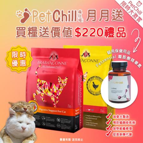 PetChill瘋狂喵-我愛好貓砂-最愛瘋狂寵物用品速遞-貓砂-貓糧-貓零食-貓狗糧至抵保證-Brabanconne-免費禮品-貓用精華素 Wendy