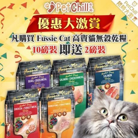 PetChill瘋狂喵-我愛好貓砂-最愛瘋狂寵物用品速遞-貓砂-貓糧-貓零食-貓狗糧至抵保證-FussieCat-免費禮品 Dennis