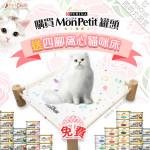 PetChill瘋狂喵-我愛好貓砂-最愛瘋狂寵物用品速遞-貓砂-貓糧-貓零食-貓狗糧至抵保證-MonPetit罐頭送貓床