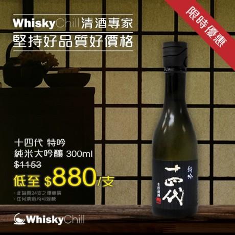 WhiskyChill威士忌清酒專門店-紅酒-白酒-香檳-威士忌-干邑-清酒-梅酒-日威-送貨-十四代-特吟-純米大吟釀-330ml Monica