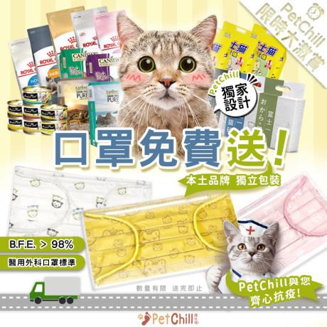 PetChill瘋狂喵-我愛好貓砂-最愛瘋狂寵物用品速遞-貓砂-貓糧-貓零食-貓狗糧至抵保證-指定產品送口罩 Monica