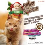 PetChill瘋狂喵-我愛好貓砂-最愛瘋狂寵物用品速遞-貓砂-貓糧-貓零食-貓狗糧至抵保證-RAWZ